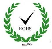 有毒物質ROHS認證