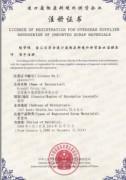 廢鋼環保許可證書
