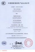 商檢3C認證