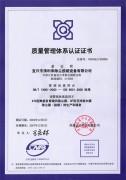 環保證書認證